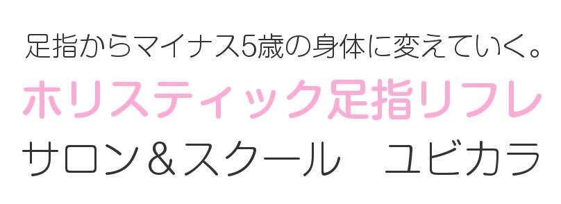 足指からマイナス5歳の身体に変えていく女性のためのリフレクソロジーサロン&スクール*ユビカラ(大阪/桜川)