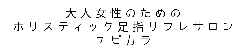 足指から女性を-5歳の身体に変えていく女性のためのリフレクソロジーサロン*ユビカラ(大阪/桜川)