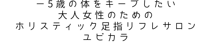 大人女性のためのリフレクソロジーサロン&スクール*ユビカラ(大阪/桜川)